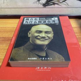 败因:蒋介石为什么败退台湾