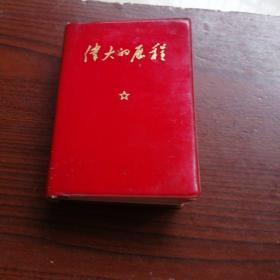 《伟大的历程》文革书,不差页,没笔记画线