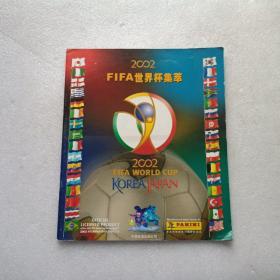 2002 FIFA世界杯集萃