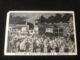 民国日本明信片14