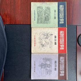 苏联民间故事集 第二 第三 第四辑3本合售 1953年2月2版