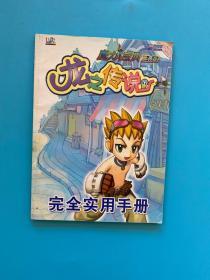 魔力宝贝 3.0 龙之传说 完全实用手册
