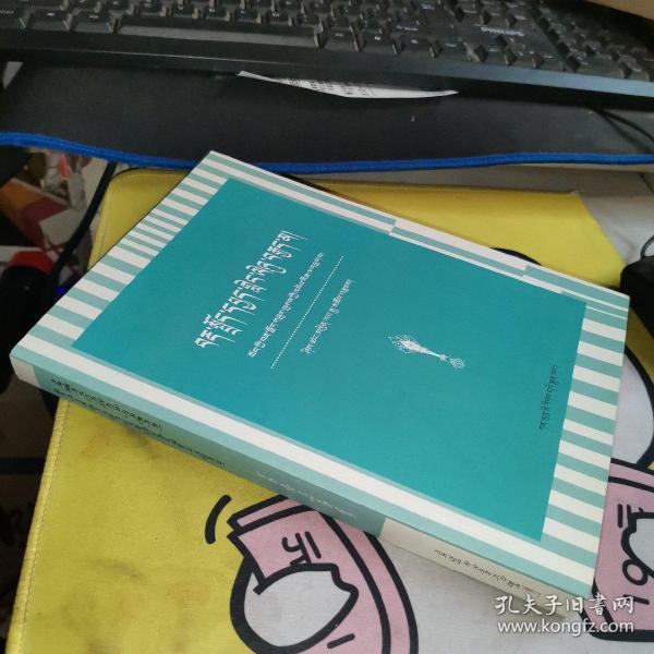 藏语语法研究(藏文)