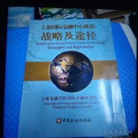 上海国际金融中心建设:战略及途径