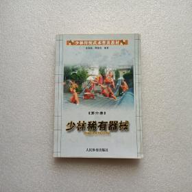 少林稀有器械 第六册