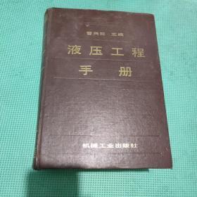 液压工程手册