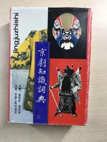 京剧知识词典(精装现货、内页干净)