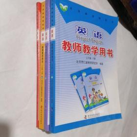 仁爱版初中英语教师教学用书共4本(七下八上下九下〉