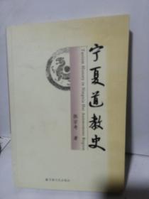 宁夏道教史