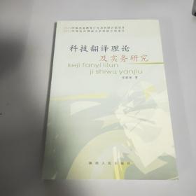 科技翻译理论及实务研究