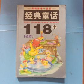 影响孩子一生的经典童话118个(银卷)(注音版)