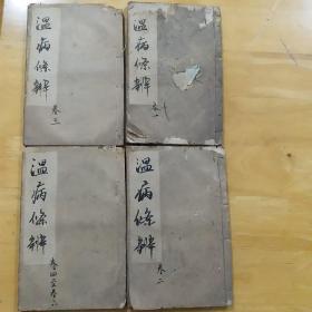温病条辨(六卷全)