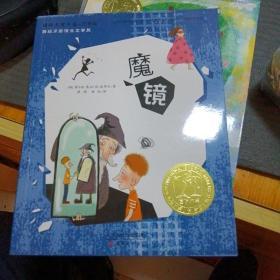 魔镜:国际大奖小说/存梦银行/一百条裙子/苹果树上的外婆/注音版(4本合售)