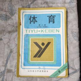 山东省小学试用课本体育第八册