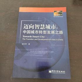 迈向智慧城市:中国城市转型发展之路