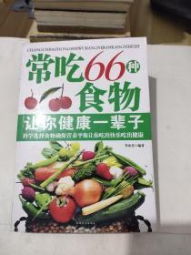 常吃66种食物让你健康一辈子,7.77元包邮,