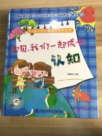 3~6岁中国儿童成长百科全书—宝贝,我们一起成长 全新4本