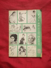 中国画人物线描、水墨技法经验随笔