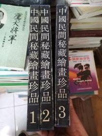 中国民间秘藏绘画珍品(1.2.3)