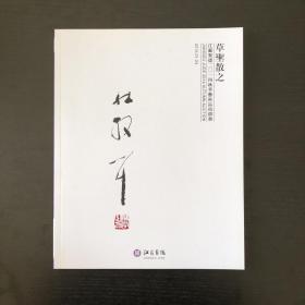 草圣散之 江苏聚德2014秋季艺术品拍卖会