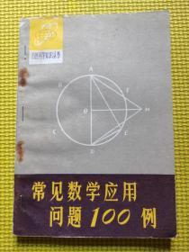 常见数学应用问题100例