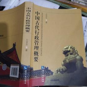 中国古代行政管理概要