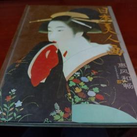 日本美人画.惠风和畅