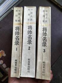 将帅名录一,二,三【全三册】