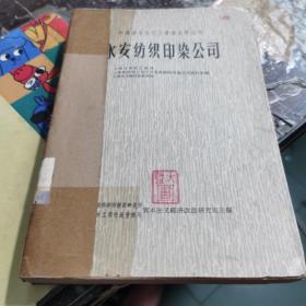 永安紡織印染公司(中國資本主義工商業史料叢書)