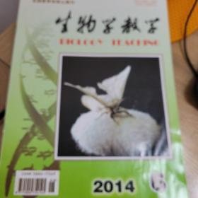 生物学教学 2014年第6期