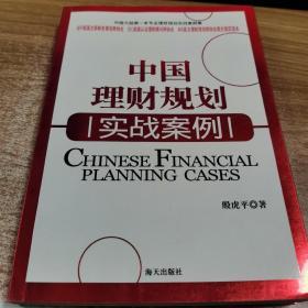 中国理财规划实战案例