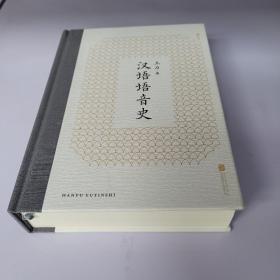 汉语语音史:研究汉语语音史的经典读本