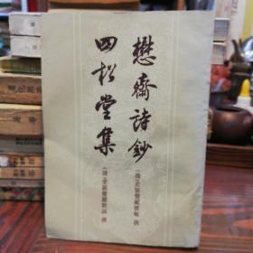 懋齋詩鈔 四松堂集    上海古籍出版社影印本1984年一版一印仅印9000册
