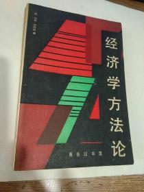 经济学方法论【92年10月初版,部分页码有阅读划线】,