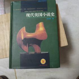 现代美国小说史