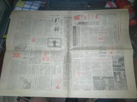 中国青年报星期刊1985年1月6日