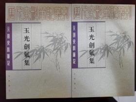 玉光剑气集(上下册):历代史料笔记丛刊/元明史料笔记