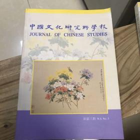 中国文化研究所学报 1994年新第三期