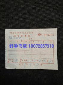 金融票证:1951年浙江新登县城岭供销合作社销货发票(023725)
