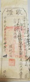 民国13年,海军陆战队第一混成旅 福清县义捐收证
