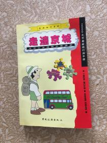 走遍京城:北京公交线路示意图册