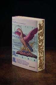 凤凰 神鸟传奇 特装 雕刻
