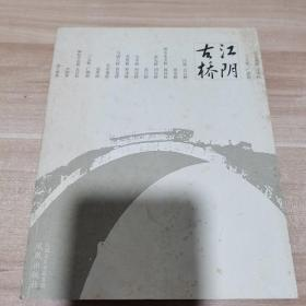 江阴古桥(内页干净)