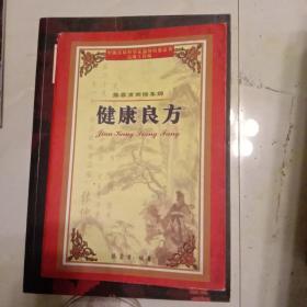 健康良方-张云甫南阳集锦(编委韩子杰签名本)