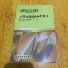 金属高温氧化和热腐蚀——腐蚀与防护全书