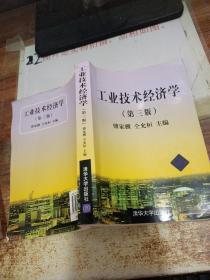 工业技术经济学 第3版 有画线字迹