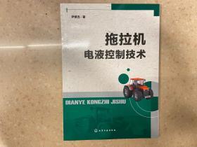 拖拉机电液控制技术