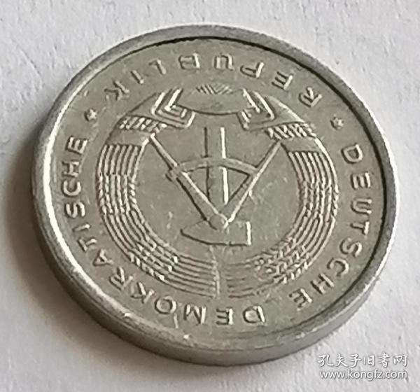 东德德意志民主共和国民主德国5芬尼铝币锤子圆规麦穗保真