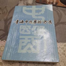 青海中医单验方选(外品如图,内页干净,85品以上)