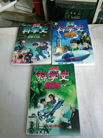 漫画科学史探险(1-3全)